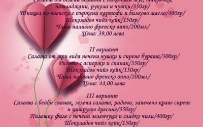 """Свети Валентин в ресторант """"Фиоре 21"""""""
